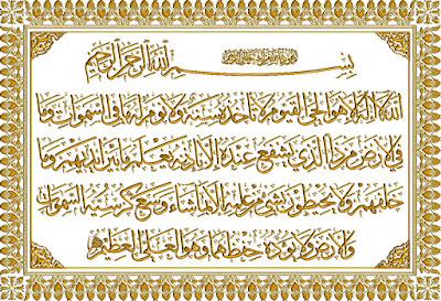 Ayat Kursi Lengkap (Tulisan Arab (Kaligrafi)