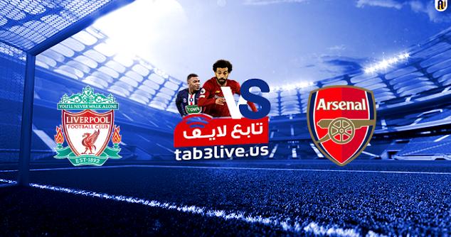 مشاهدة مباراة ليفربول وآرسنال بث مباشر اليوم 2020/08/29 نهائي درع إتحاد كرة القدم الإنجليزي