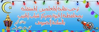 عبد الله فتوح , شريف فتحى , نقابة المعلمين المستقلة ,مبادرة الخوجة,الخوجة,المعلمين,المستقلة,نشطاء المعلمين,ادارة بركة السبع,الحسينى محمد