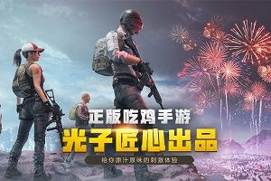 Download PUBG Mobile Chinese Version