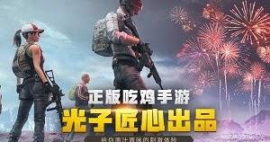تحميل لعبة pubg النسخة الصينية للكمبيوتر