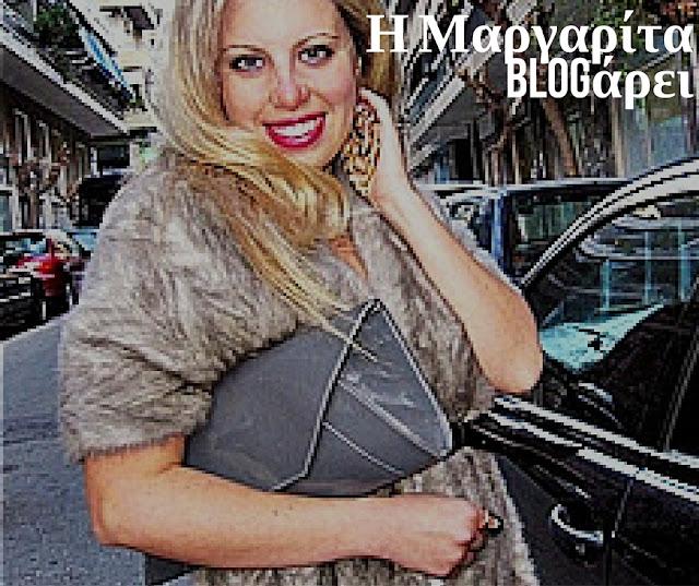 Η Μαργαρίτα blogάρει - So daisy So Fashion