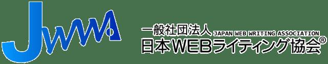 一般社団法人 日本WEBライティング協会®
