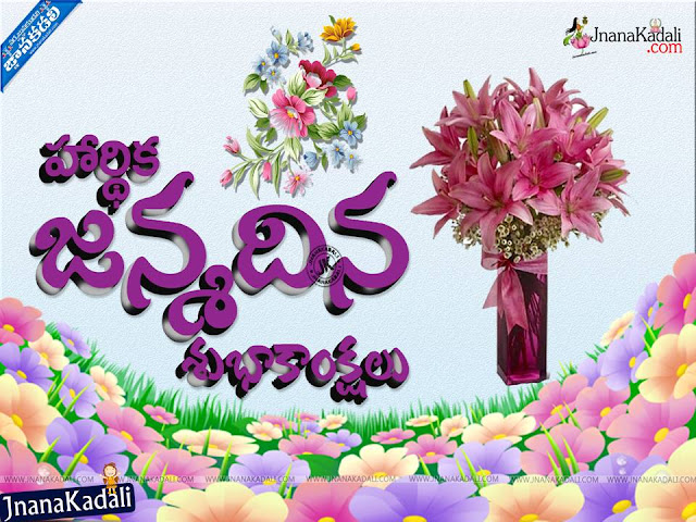 Telugu Happy Birthday Quotes and Pictures Flowers images online, Happy Birthday Inspiring Quotes and Good Messages in Telugu Language, Hoe to Say Happy Birthday in Kannada Language, Nice Puttinaroju Subhakankshalu Images, Happy Birthday Magic Quotes and Images, Happy Birthday Girls Quotes and Wishes in Telugu Language.