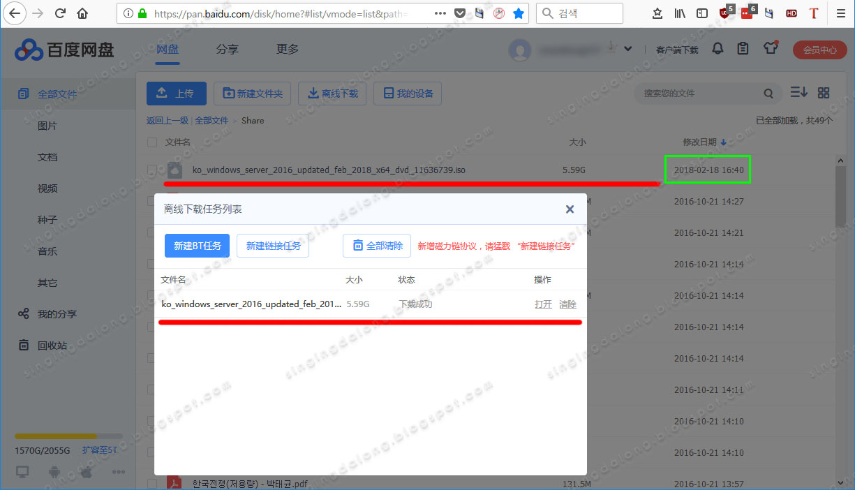 Up to 4G files uploaded using Baidoo offline download now 04