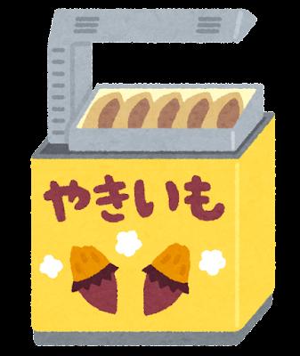 スーパーの焼き芋機のイラスト
