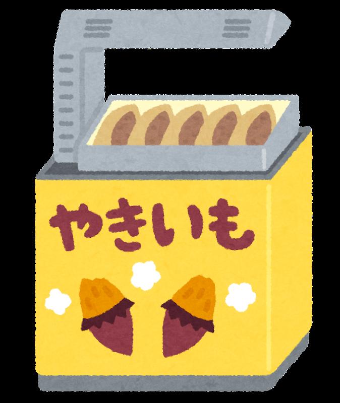 スーパーの焼き芋機のイラスト かわいいフリー素材集 いらすとや