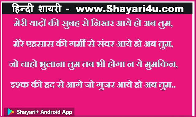 Hindi Yaad shayari - Meri Yaado Ki Subha