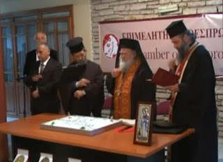 Την Κυριακή 10 Φεβρουαρίου η κοπή της πίτας του Επιμελητηρίου Θεσπρωτίας