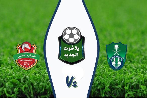 نتيجة مباراة الاهلي السعودي وشباب الاهلي دبي اليوم السبت 26 / سبتمبر / 2020 في دوري ابطال اسيا