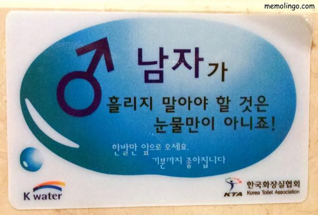 Mensaje en coreano de la Asociación Surcoreana de Aseos