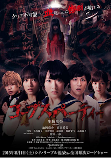 Corpse Party Live Action (2015) Subtitle Indonesia