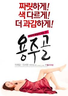 Download Yong Ju Gol (2015)