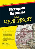 книга Шона Лэнга «История Европы для чайников» - читайте отдельное сообщение в моем блоге