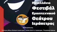 Το ερασιτεχνικό Θέατρο ταξιδεύει στην Κρήτη