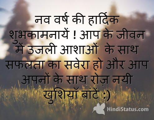 Happy New Year - HindiStatus