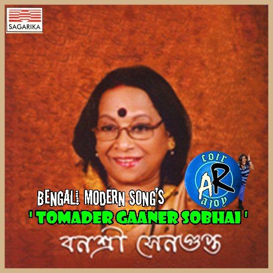 Maya Re Maya Re Bengali Song Download: Coir: Banashree Sengupta
