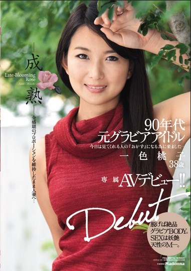 JUY-045 90's Original Idol Dedicating AV Debut! !- Mature – While Maintaining The Proportions Of The Heyday To The Married Woman … One Color Momoko 38-year-old