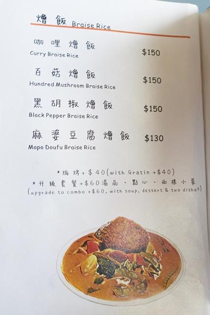 拾光素食菜單