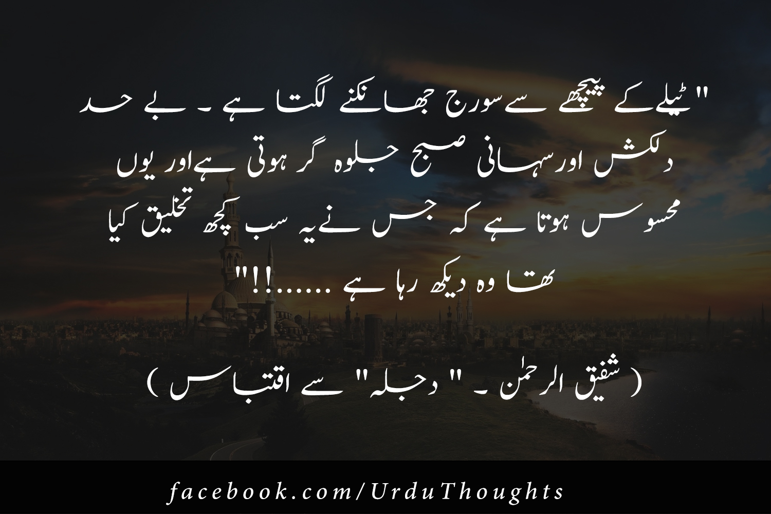 Famous Urdu Quotes With Hq Images Photos Pic Urdu Thoughts