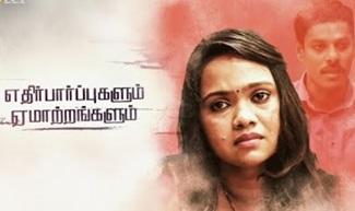 Yethirpaarpugalum Yematrangalum – New Tamil Short Film 2020