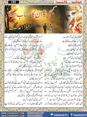 Kabhi to unka hisab ho ga novel by Ifra Ahmed Malik