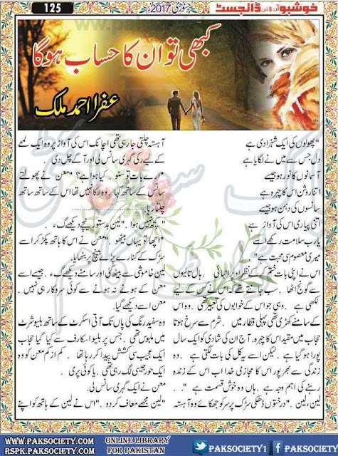 Kabhi to unka hisab ho ga novel by Ifra Ahmed Malik Online Reading