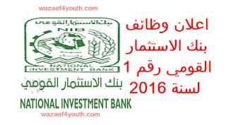 اعلان وظائف بنك الاستثمار القومي رقم 1 لسنة 2016 منشور بجريدة الاهرام 25-03-2016
