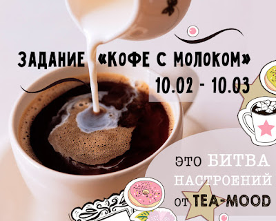 http://tea-mood-ru.blogspot.ru/2017/02/blog-post_10.html