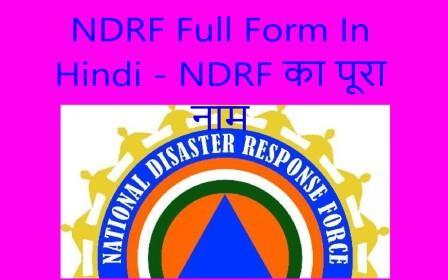 NDRF Full Form In Hindi-NDRF का पूरा नाम
