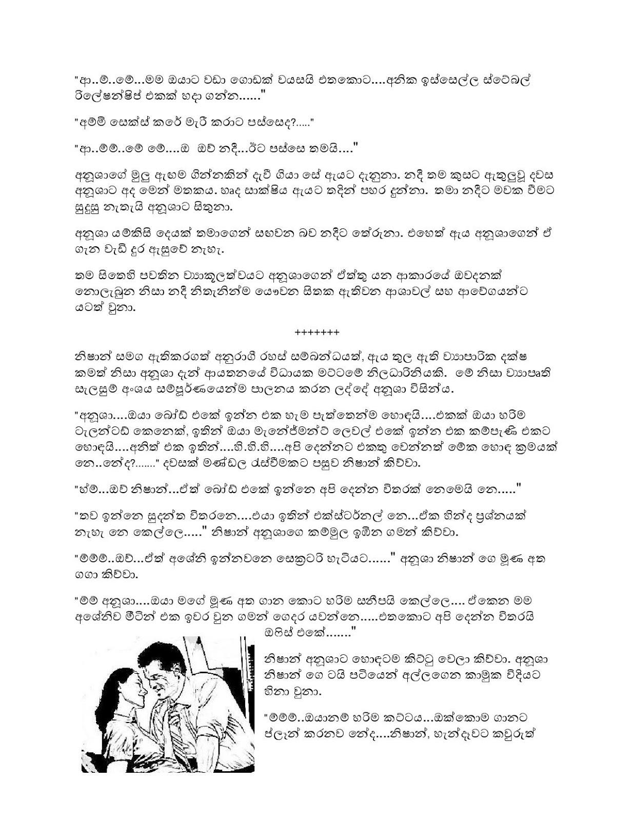 Sinhalawela.club - Best Sinhala wela and wal katha