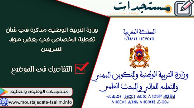 وزارة التربية الوطنية مذكرة في شأن تغطية الخصاص في بعض مواد التدريس