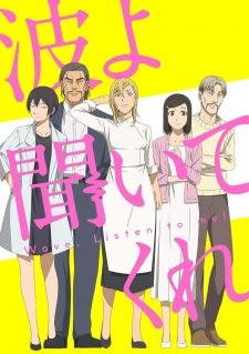 Nami yo Kiitekure Opening/Ending Mp3 [Complete]