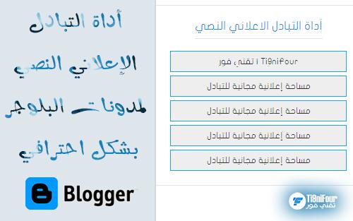 أداة التبادل الإعلاني النصي لمدونات البلوجر بشكل احترافي