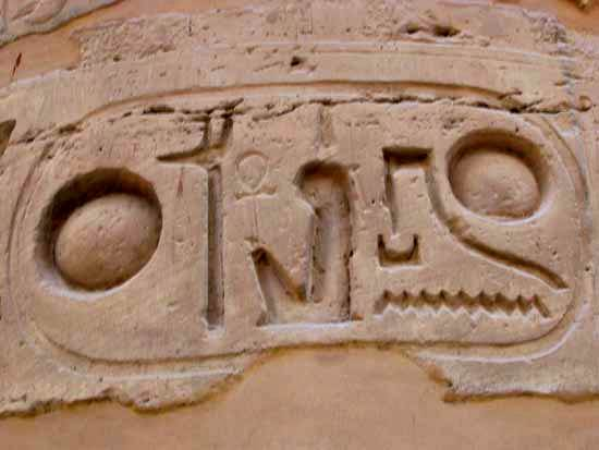 Cartouche que nombra Ramsés II en la columna de un templo construido para él.