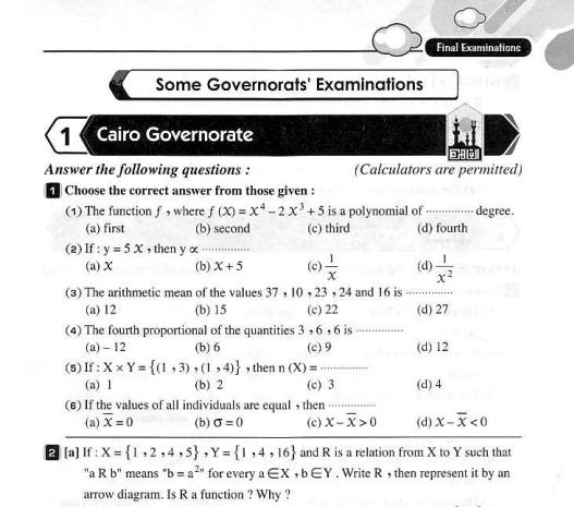 امتحانات المعاصر لمادة Math للثالث الاعدادى ترم اول للمراجعة