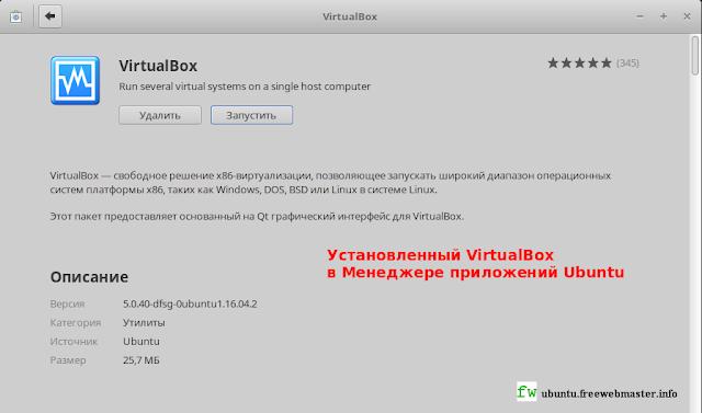 Установленный VirtualBox в Менеджере приложений Ubuntu
