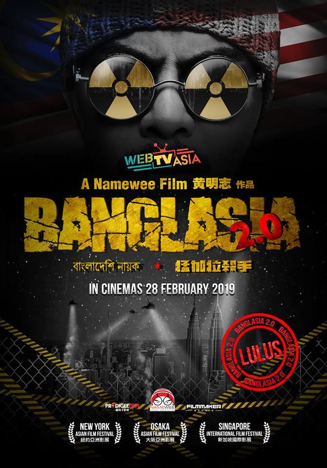 Review Filem Banglasia 2.0