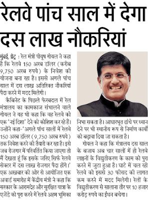 Latest Update railway to invest 150 billion for creating 1 million jobs