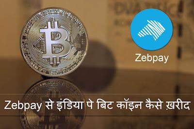 Zebpay से इंडिया पे बिट कॉइन कैसे ख़रीदे?