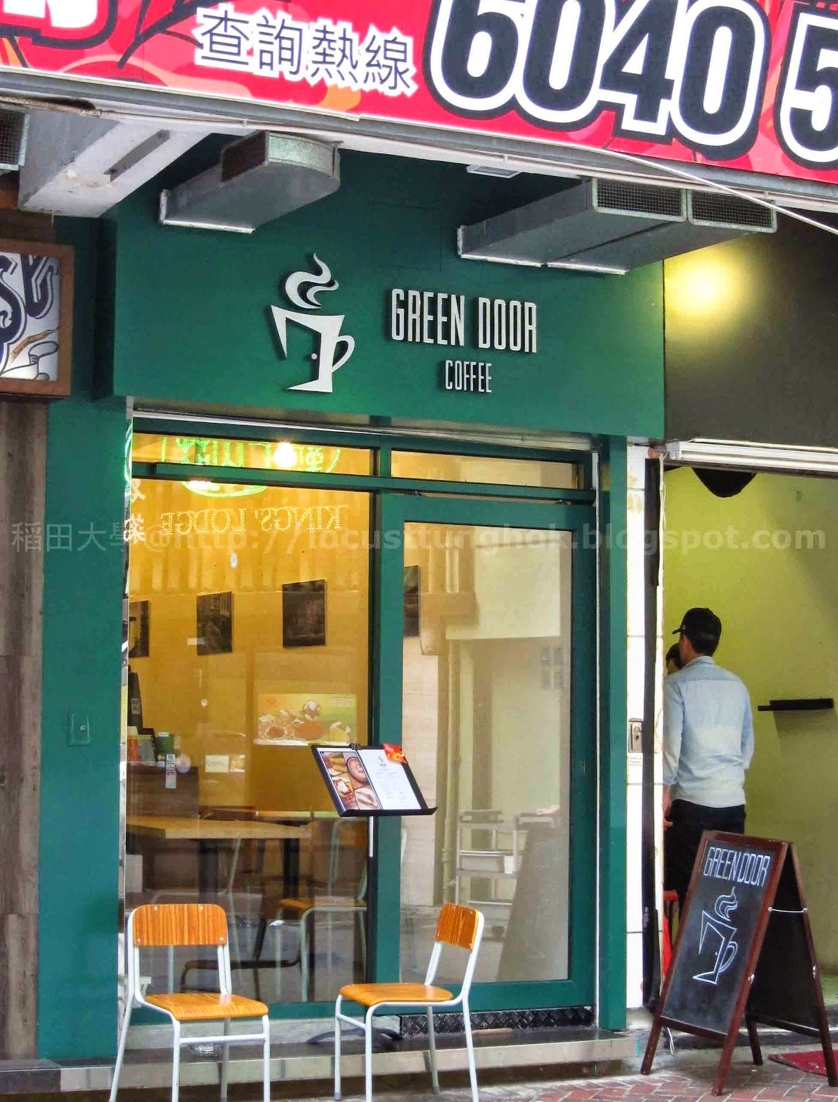 稻田大學‧吃喝玩樂系: 綠色後樂園 @ Green Door Coffee