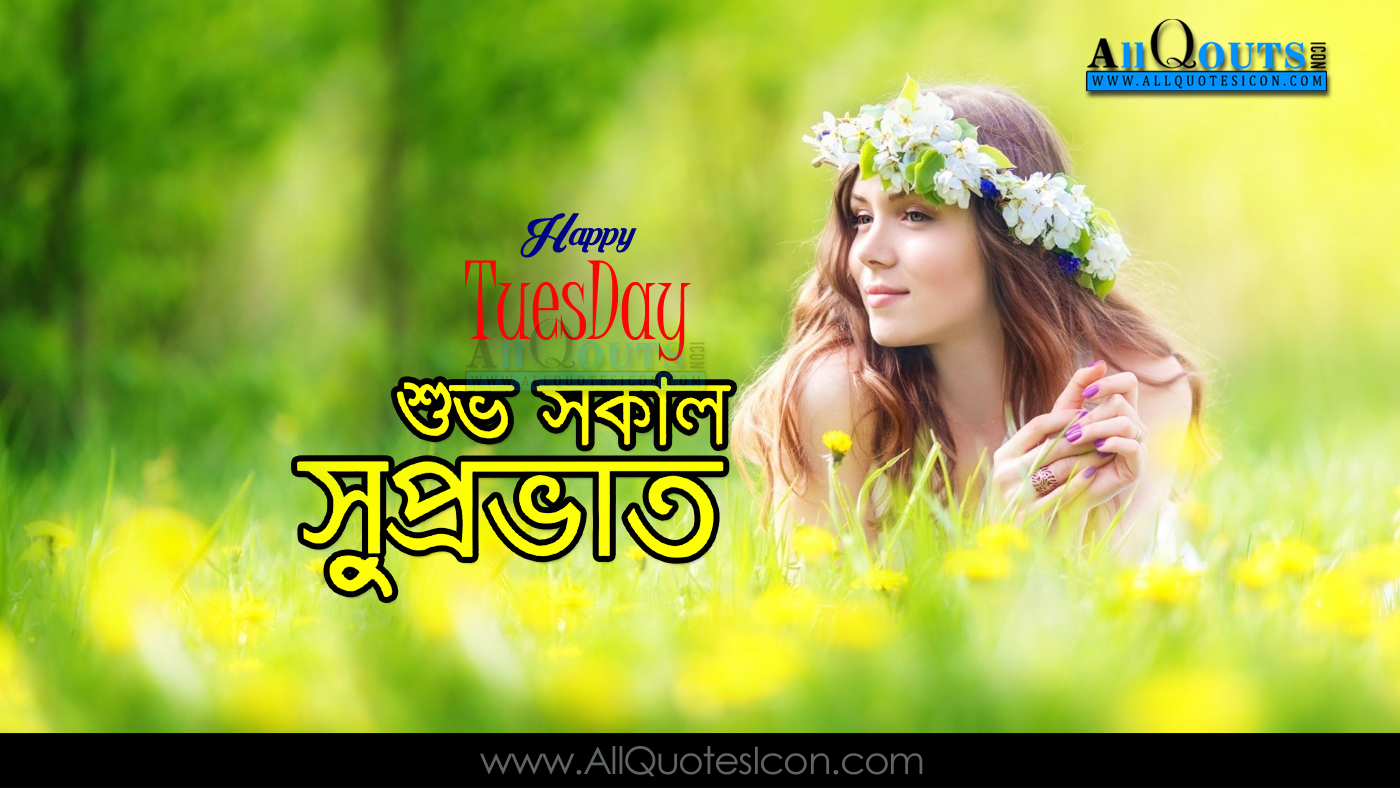 Good Morning Quotes Bengali : Happy tuesday images nice good morning quotations in