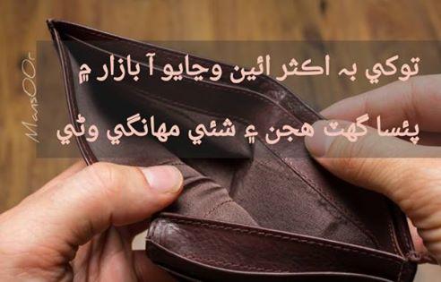 Poetry of Mansoor Jarwar توکي بہ اڪثر ائين وڃايو آ بازار ۾