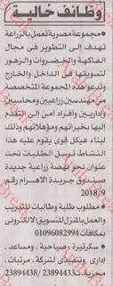 وظائف اهرام الجمعة 20/7/2018
