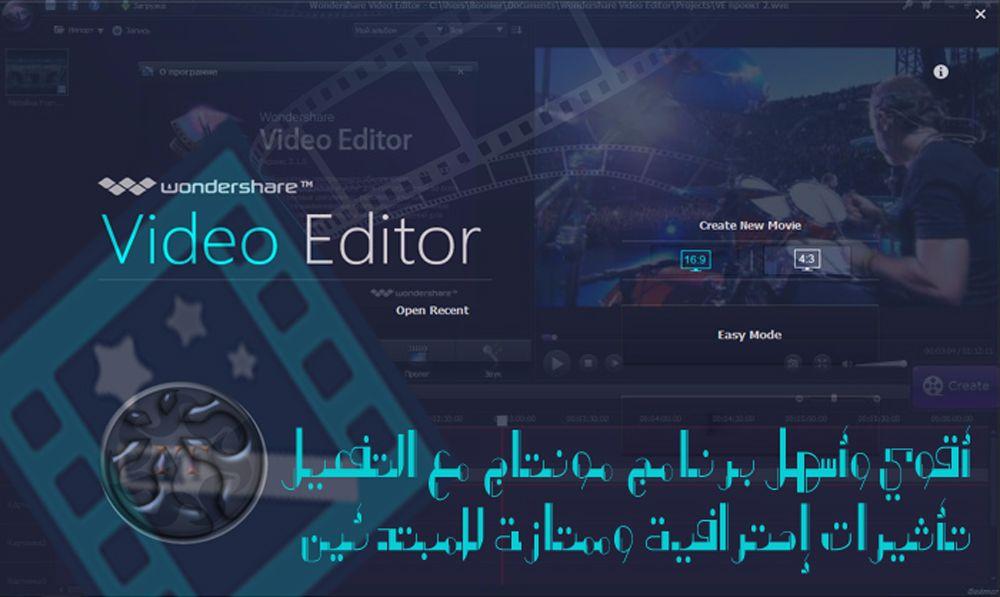 أسهل برنامج مونتاج علي الإطلاق Wondershare Video Editor كامل تثبيت Offline