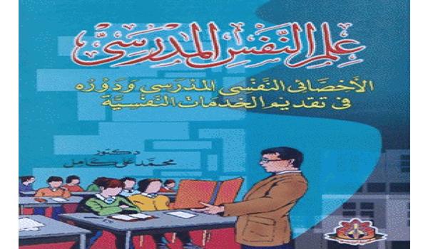 علم النفس المدرسي  pdf - محمد علي كمال