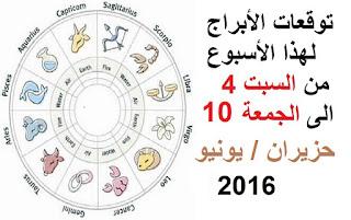 توقعات الأبراج لهذا الأسبوع من السبت 04 الى الجمعة 10 حزيران / يونيو 2016