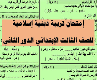 إمتحان تربية دينية إسلامية للصف الثالث الإبتدائي الدور الثاني 2018