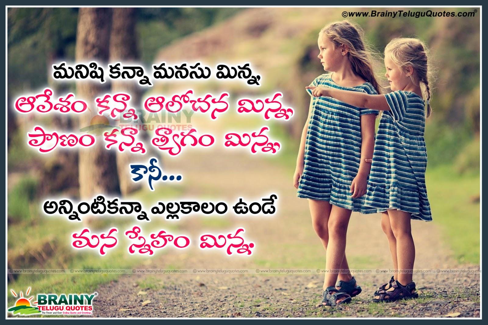 Telugu True Friendship Value Messages with Good Evening ...