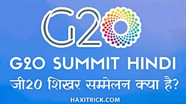G20 Summit 2020 In Hindi Shikhar Sammelan Kya Hai